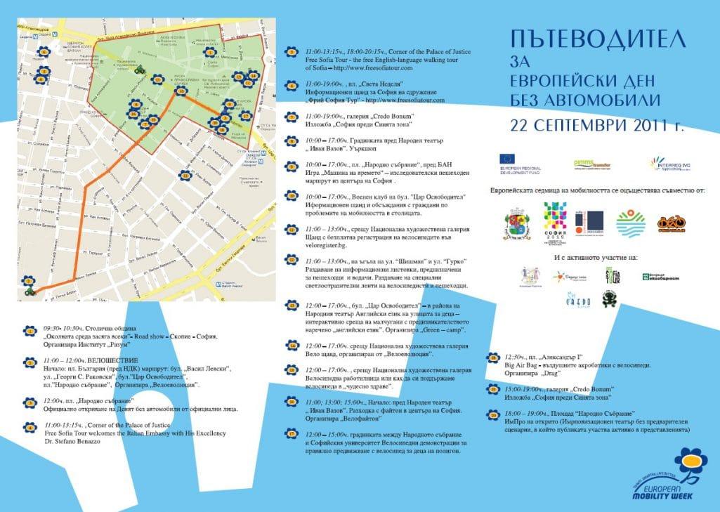 Пътеводител за Европейска седмица на мобилността