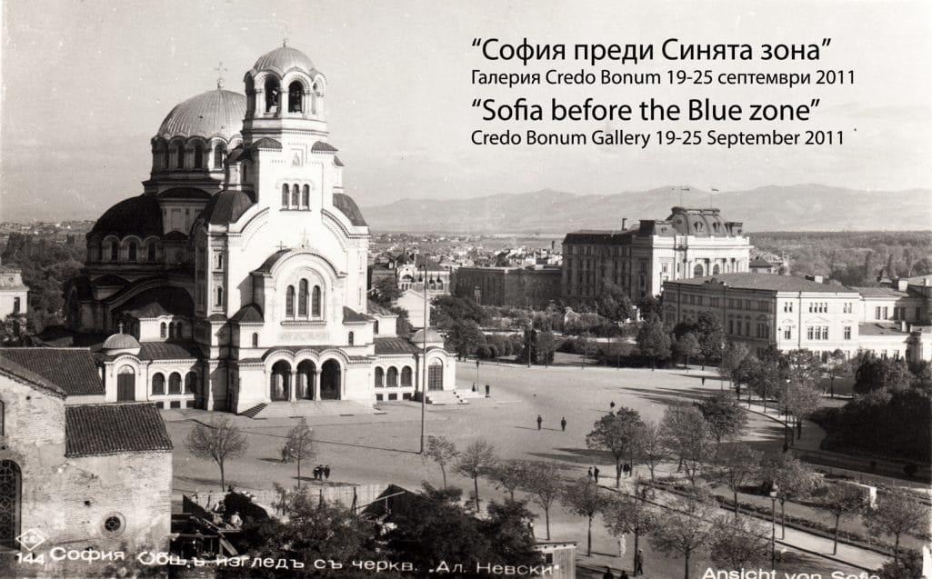 """Изложба """"София преди Синята зона"""""""