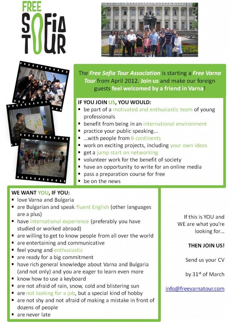 Free Varna Tour търси нови дългосрочни доброволци