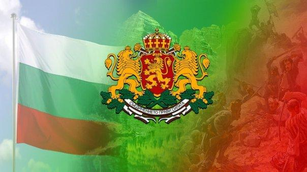 bulgaria national holiday