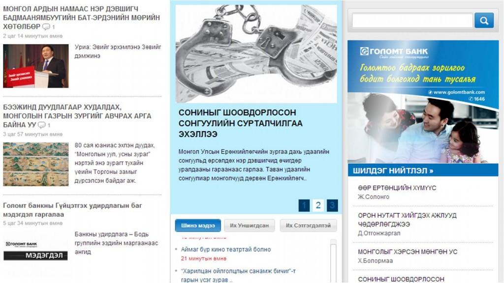 MongolianNews