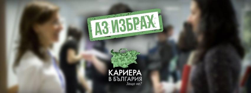 60 варианта за кариера в България. Защо не?