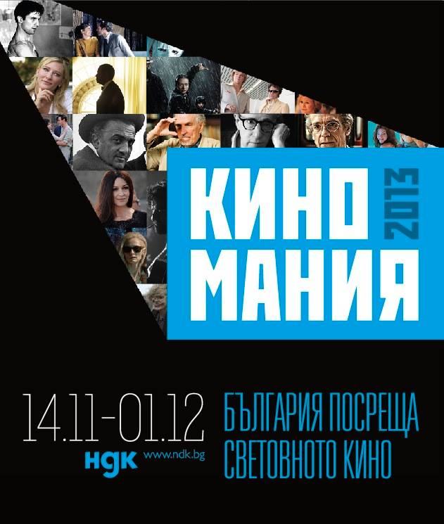 кино мания - филмови фестивали