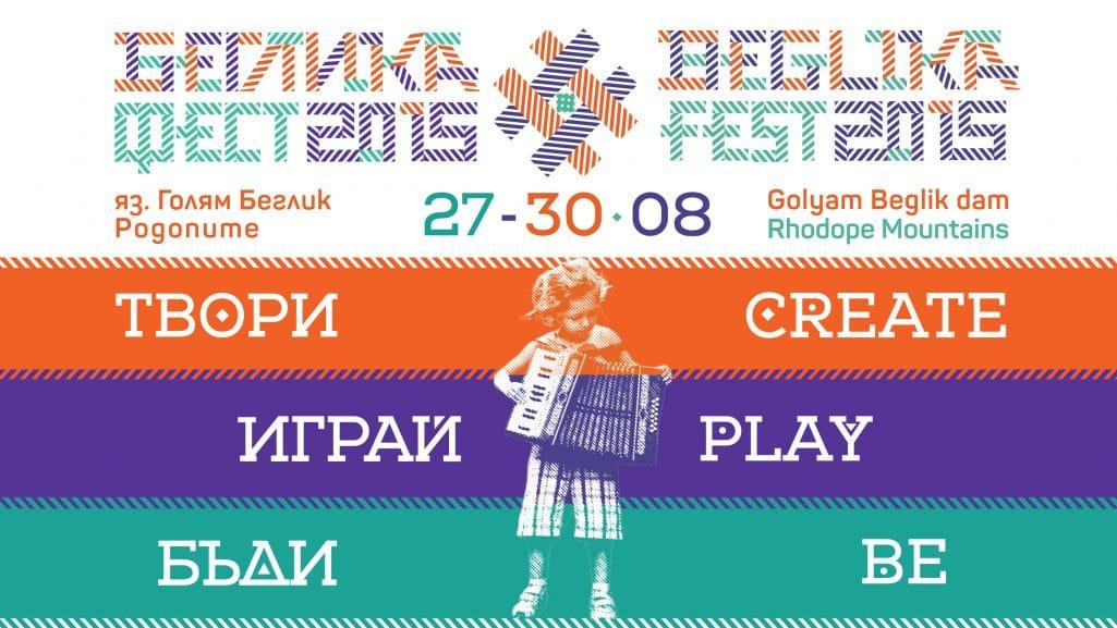 Беглика фест / Beglika fest