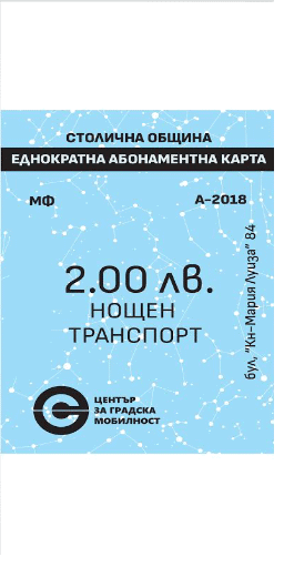 Night Transport Ticket